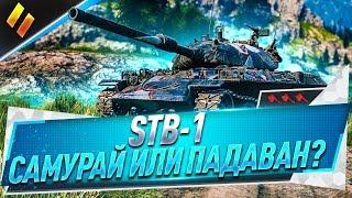 STB-1 ● Самурай или падаван? + 3 отметки
