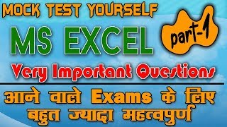Excel Mock Test Online Practice | Ms Excel Important formulas Related Questions in Hindi. part 1
