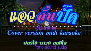 แอวลั่นปั๊ด- [ปริม ลายไทย] Cover version midi karaoke