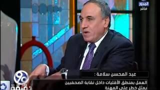 شاهد.. عبدالمحسن سلامة: أسعى لإعادة السلطة الرابعة للصحافة