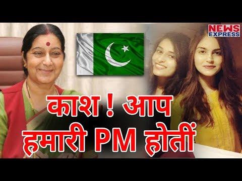Sushma Swaraj से आखिर क्यों बोली Pakistani महिला कि काश आप Pakistan की PM होतीं