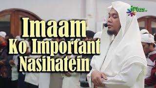 Imaam ko important nasihatein- eeza rasaani ep 06 by shaikh farooq umri - iplus tv