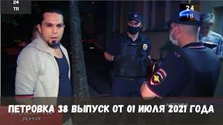 Петровка 38 выпуск от 01  июля 2021 года