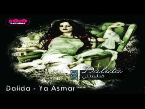 Dalida - Ya Asmar / داليدا - يا أسمر
