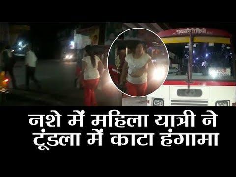 UP NEWS   नशे में महिला ने हंगामा काटा   Drunken Women ruckus in up roadways bus in tundla Kanpur