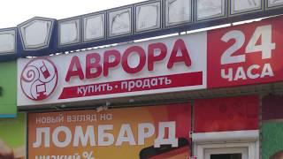 видео Комиссионный магазин Каменское