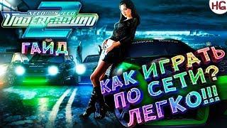 гайд: Как играть в Need For Speed Underground 2 по сети? Самый простой способ!