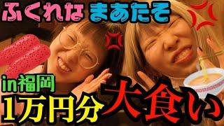 【大食い】まあたそとふくれなで爆食い企画!福岡で1万円分食べれるまで帰れまてんが過酷すぎたんじゃけど!!【美容系の本気】