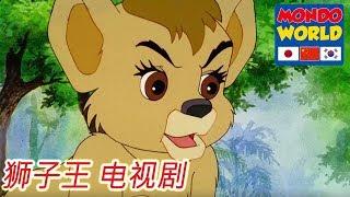 狮子王 电视剧 第2集 | 辛巴 兒童卡通 | 狮子王辛巴 | 动画 | 动画 电影 | Simba King Lion Chinese