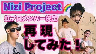 虹プロ#Nizi#Niziproject 虹プロジェクト  今まで応援してきました  そして遂にデビューメンバー決まりましたね!あの日ドキドキしながらテレビを見ました!そしてその様子を ...