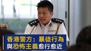香港警方:暴徒行为与恐怖主义愈行愈近 | CCTV