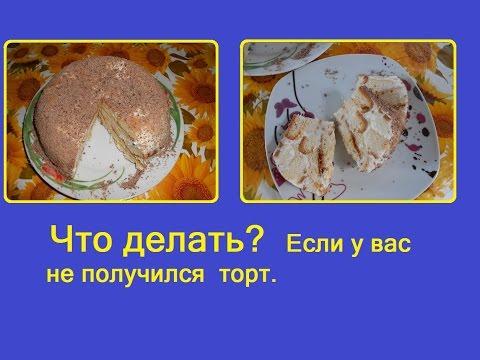 Если пирог не пропекся в мультиварке