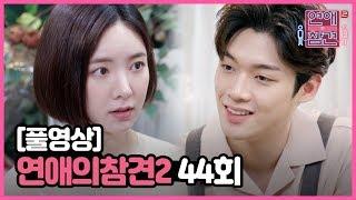 [FULL영상] 연애의 참견2 다시보기   EP.44