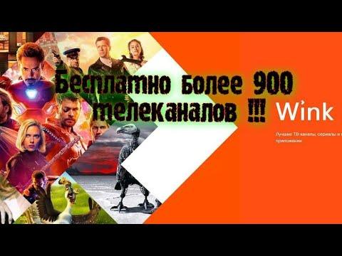 #wink#нтв+#zala#Ростелеком#Белтелеком Смотрим тв бесплатно Более 900 каналов