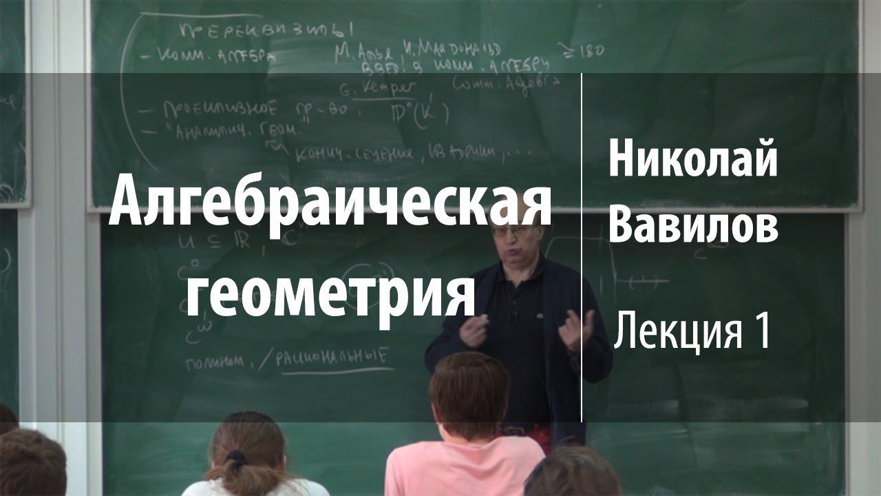 Лекция 1 | Алгебраическая геометрия | Николай Вавилов | Лекториум