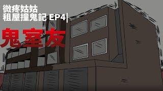 【微鬼畫】微疼姑姑租屋撞鬼記 EP4|鬼室友(上)