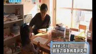 鶴田式算数がテレビ「天才の育てかた」で紹介されました。 年長のちさち...