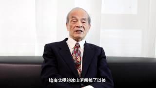 台灣傳統基金會董事長 黃石城「淨化心靈 拯救地球」示範影片
