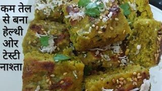 लौकी से बना इतना आसान और टेस्टी नाश्ता जिसे आप रोज बना कर खाएं Recipe by Rasoi Ghar