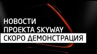 Новости SkyWay 6 дней до демонстрации транспорта!