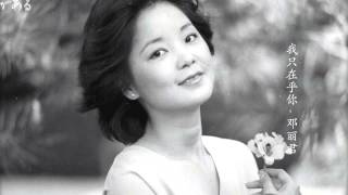 I Only Care About You - Teresa Teng 我只在乎你 - 邓丽君 Free download