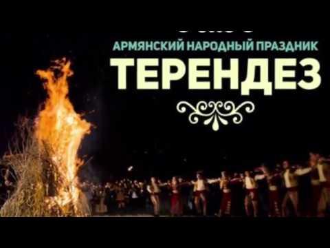 Армянский народный праздник Трендез
