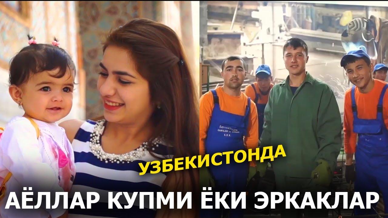 УЗБЕКИСТОНДА АЁЛ ва ЭРКАКЛАР СОНИ АНИКЛАНДИ