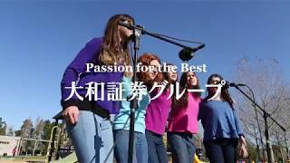 大和証券グループテレビCM『PLAYING FOR CHANGE(Celebration)03』