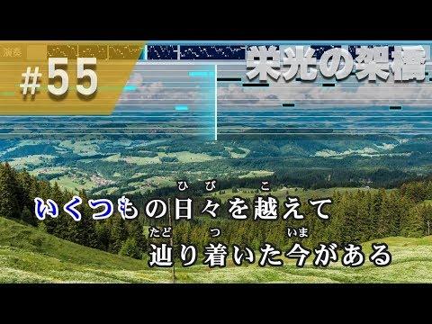 栄光の架橋 / ゆず カラオケ【歌詞・音程バー付き / 練習用】