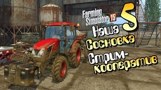 Стрим-кооп - ч5 Farming Simulator 15(, 2015-11-03T19:36:51.000Z)