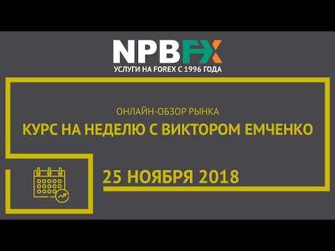 Курс на неделю с Виктором Емченко. 25 ноября 2018