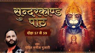 SUNDERKAND DOHA 57 TO 59 | Indian Religious / Spiritual Songs and Bhajans