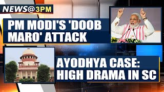NEWS AT 3 PM 16th OCTOBER  | OneIndia News