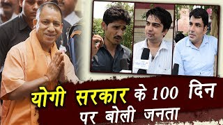Yogi Adityanath Govt 100 Days : Watch Public Reaction on his Work |वनइंडिया हिंदी