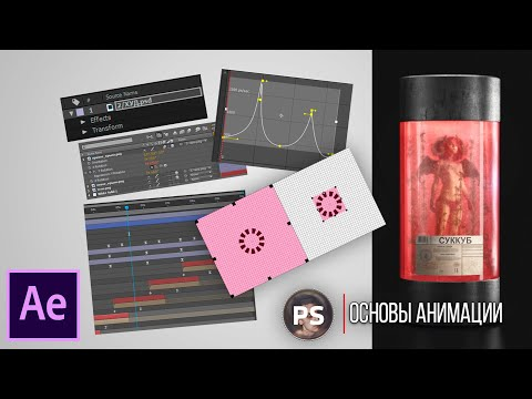 Основы анимации. After Effects 2021.