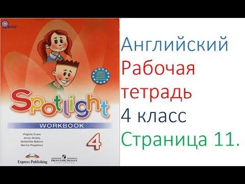 гдз английский 11 workbook