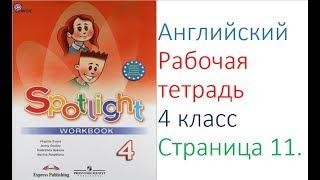 ГДЗ Английский язык 4 класс рабочая тетрадь Страница. 11  Быкова