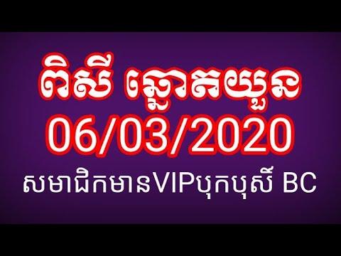 VN 24h តំរុយឆ្នោតយួន(06/03/2020)Vina24h Today,Vietnamese Lottery Vietnam Lottery VIP