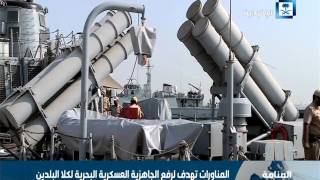 مناورات عسكرية بحرية بين القوات السعودية والبحرينية