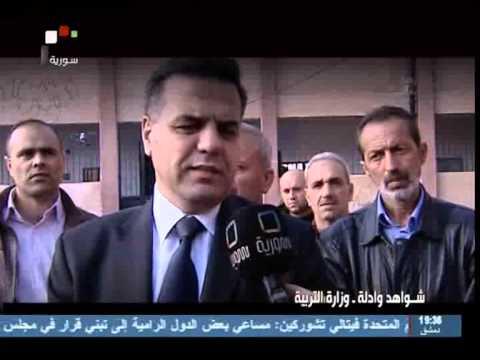 الفضائية السورية - وثائقي شواهد وأدلة - وزارة التربية