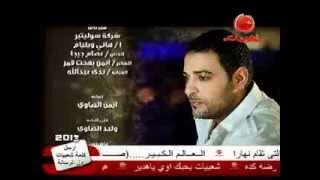 حصريا على شعبيات كليب تيـــــمو العيب فى مين من احمد ميدا 360p)