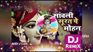Sanwali Surat pe dil Mohan | Ravi Raj | DjRemix