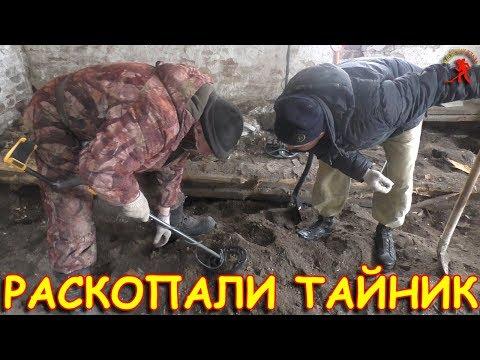 ВСКРЫЛИ ПОЛЫ И ОСТОЛБЕНЕЛИ ОТ ТАКИХ НАХОДОК (зимний коп в заброшенном доме 2ч)