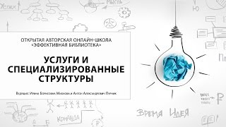 Открытая авторская онлайн школа «Эффективная библиотека». Ч. 7 (Услуги)