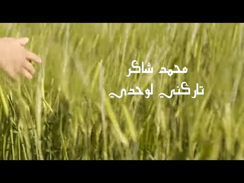 Mohamed Chaker - Tarekni Lawahdi [Lyric Video] / محمد  شاكر - تركني لوحدي