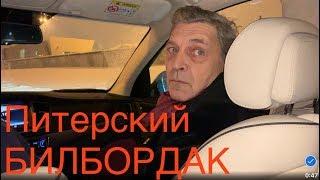 Питерский БИЛБОРДАК