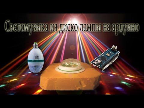Цветомузыка на ардуино из диско лампы.