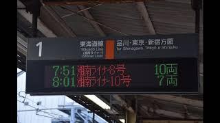 《放送装置更新前後》藤沢1番線『Verde Rayo』鳴りやすさ調査