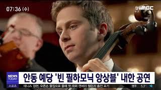 안동예당 '빈 필하모닉 앙상블' 내한 공…