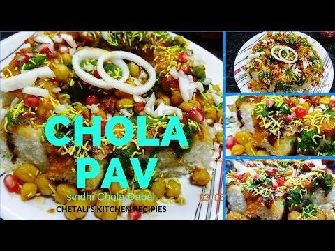 Sindhi Chola Dabal Or Chola Pav Bread Recipe WITH ENGLISH SUBTITLES